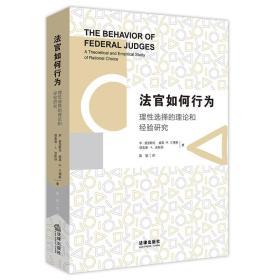法官如何行为:理性选择的理论和经验研究