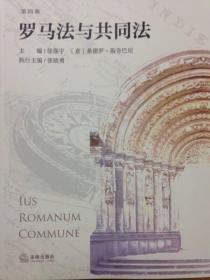 罗马法与共同法(第四辑)