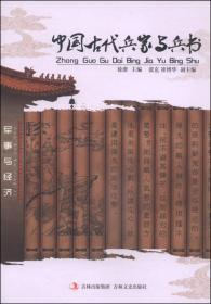 军事与经济:中国古代兵家与兵书