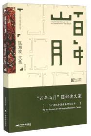 百年山月陈湘波文集