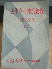 法律专业知识教程  民事诉讼法  (下册)《民主与法制》刊授版