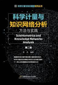 科学计量与知识网络分析:方法与实践