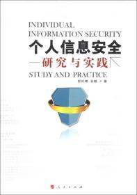 个人信息安全:研究与实践
