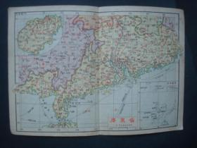 1947年地图12.广东省[请看描述和图片]