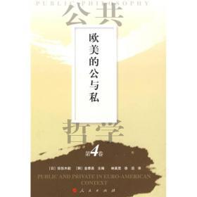 公共哲学第4卷