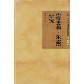 国家清史编纂委员会研究丛刊:《清史稿.乐志》研究