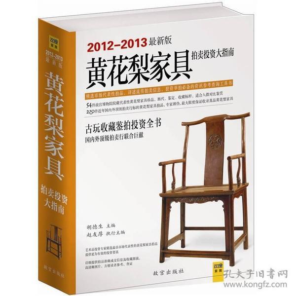 2013-2014黄花梨家具