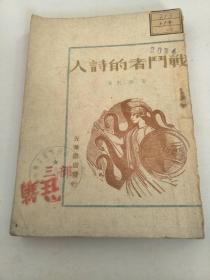 1948年东北初版《战斗者的诗人》