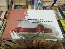 伪满洲国综合法衙新京中央法衙(大法庭)保护修缮设计方案---说明部分、图标