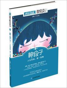 神段子(修订版)/微悦读