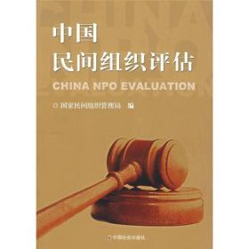 中国民间组织评估