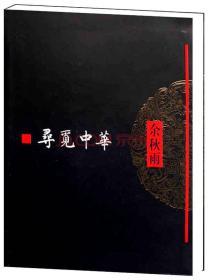 文化苦旅全书:寻觅中华(软精)