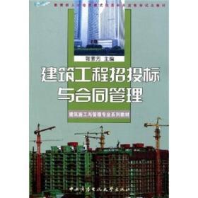 建筑施工与管理专业系列教材:建筑工程招投标与合同管理