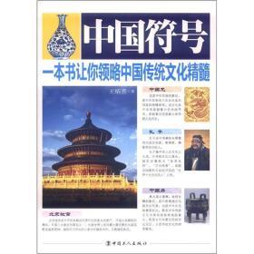 一本书让你领略中国传统文化精髓