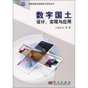 数字国土设计、实现与应用