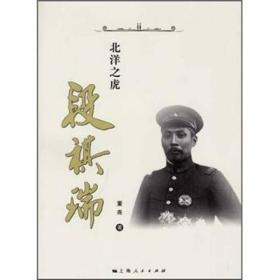 北洋之虎段祺瑞  上海人民出版社 9787208106826