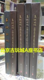 玉魂国魄【中国古代玉器与传统文化学术讨论会文集】【34567合售】