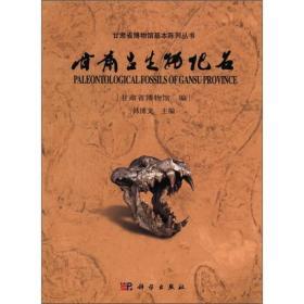 甘肃省博物馆基本陈列丛书:甘肃古生物化石