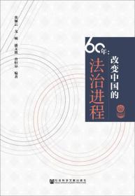 改变中国的60年法治进程