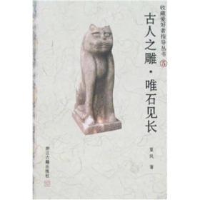 收藏爱好者指导丛书5:古人之雕·唯石见长