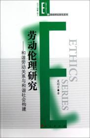 伦理学前沿丛书之基础理论探究系列·劳动伦理研究:和谐劳动关系与和谐社会构建