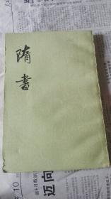 隋书(共六册)