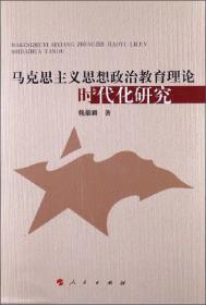 马克思主义思想政治教育理论时代化研究