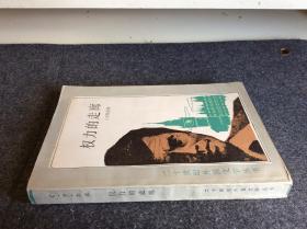 外国文学 / 二十世纪外国文学丛书【权力的走廊】 私藏品好 一版一印 仅印4900册