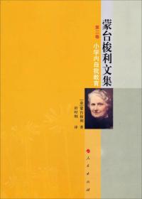 蒙台梭利文集(第二卷):小学内自我教育