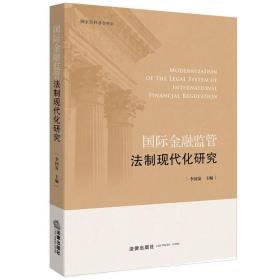国际金融监管法制现代化研究