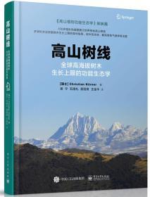 高山树线――全球高海拔树木生长上限的功能生态学