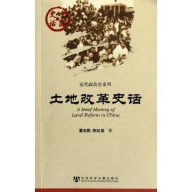 中国史话:土地改革史话