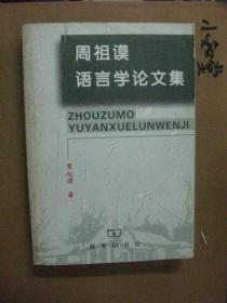 周祖谟语言学论文集