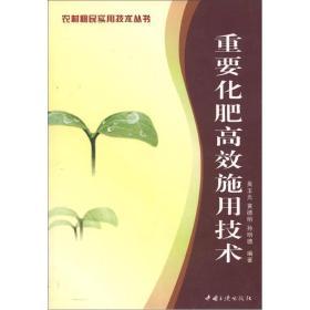 农村移民实用技术丛书:重要化肥高效施用技术
