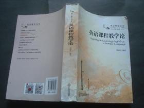 外语教育文丛:英语课程教学论