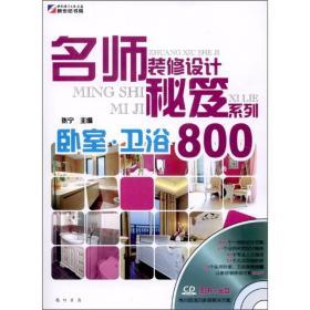 名师装修设计秘籍系列-卧室.卫浴800