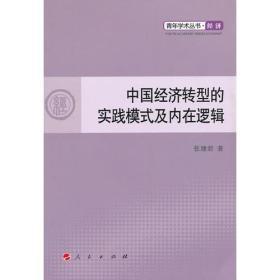 中国经济转型的实践模式及内在逻辑—青年学术丛书  经济