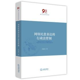 厦门大学法学学术文库:网络民意表达的行政法管制