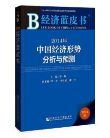 2014年中国经济形势分析与预测
