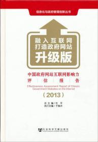 信息化与政府管理创新丛书:中国政府网站互联网影响力评估报告(2013升级版)