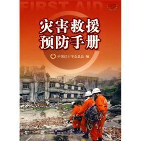 灾害救援预防手册
