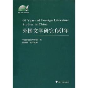 外国文学研究60年