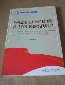 马克思主义土地产权理论及其在中国的实践研究