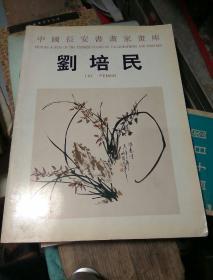 中国长安书画家画库——刘培民