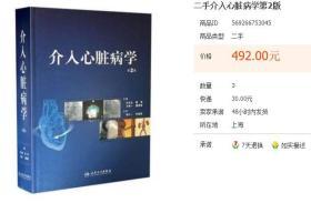 中国书院制度研究》精装