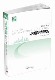 中国舆情报告