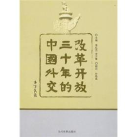 改革开放三十年的中国外交