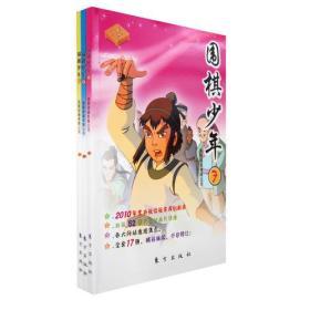 围棋少年(7.8.9)全三册