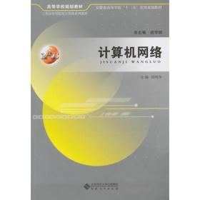 计算机网络 周鸣争 安徽大学出版社 9787566406965