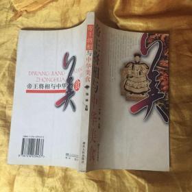 帝王将相与中华美食